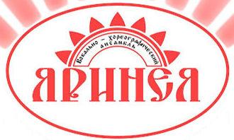 Вокально-хореографический ансамбль «Яринея»